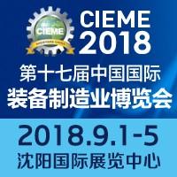 2018第17届中国(沈阳)国际装备制造业博览会丨沈阳制博会