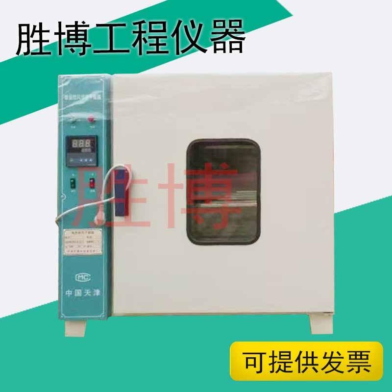 塑料管材电热鼓风干燥箱101—2