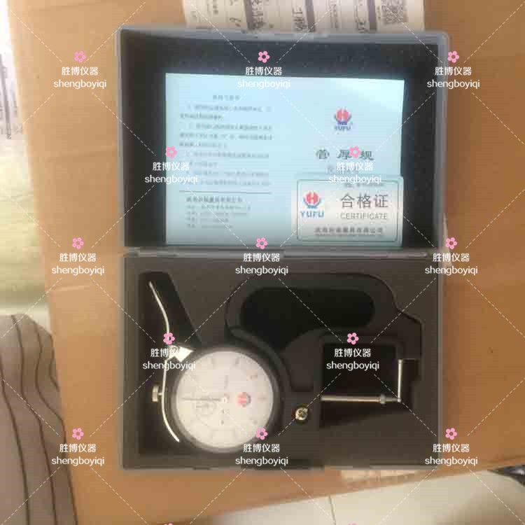 管材壁厚测量仪ZY—GHY