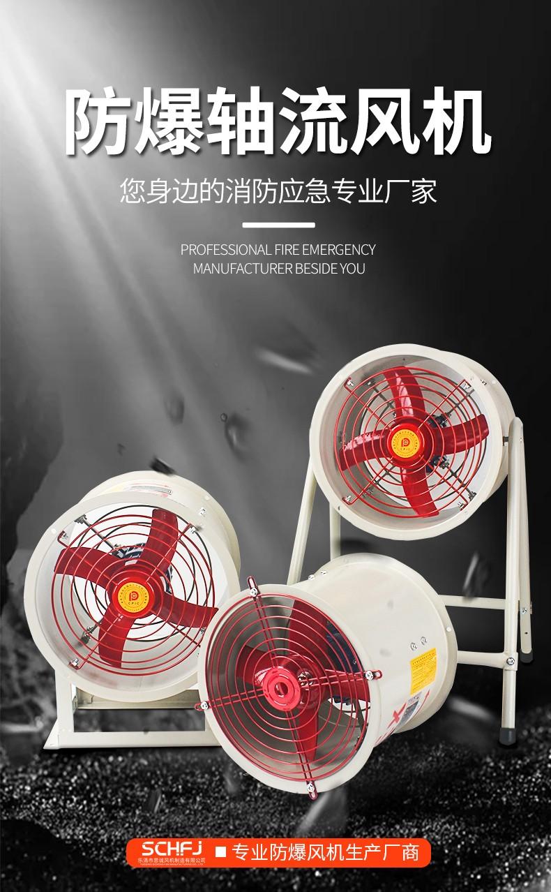 思诚CBF工业排风机轴流风扇220v380V管道式 防爆风机