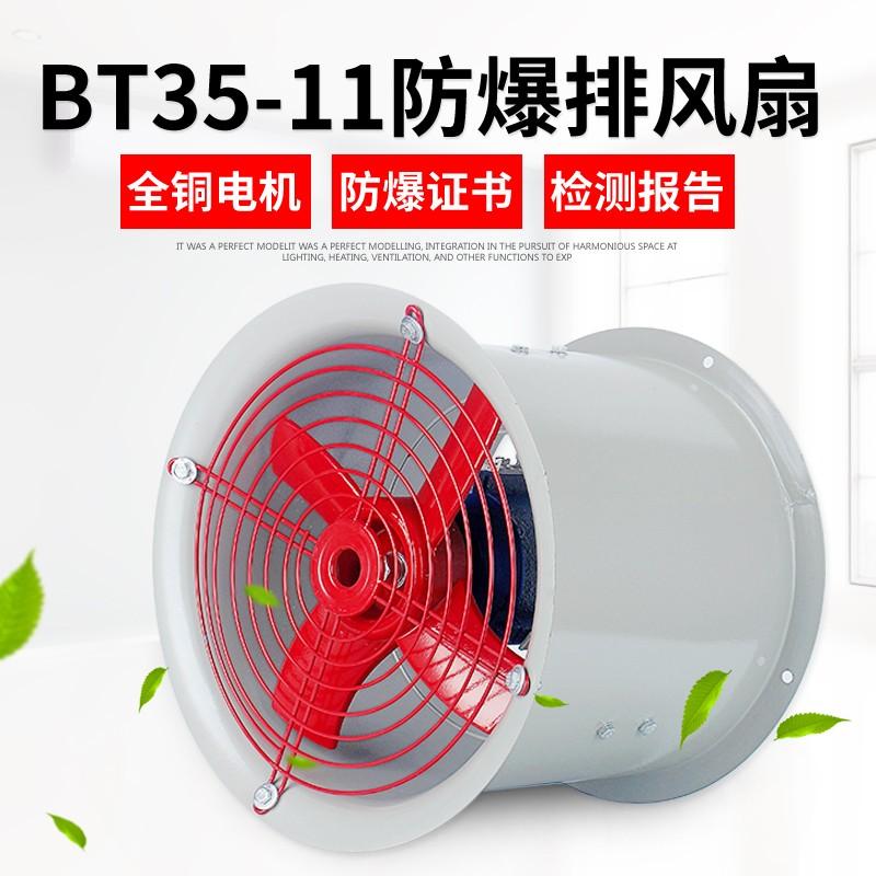 BT35-11管道防爆轴流风机380V220V工业排风扇排气扇耐高温通风机