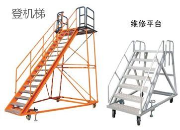飞机维修工作梯,机务工作梯