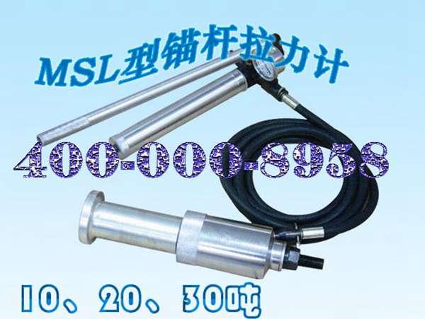 MSL-200机械锚杆拉拔仪