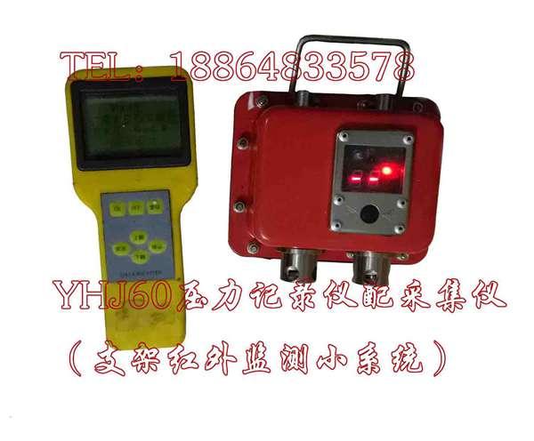 YHJ60煤矿用本安型压力记录仪配采集仪