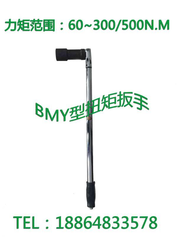 BMY型锚杆预紧力检测仪|扭矩扳手|锚杆扭力扳手