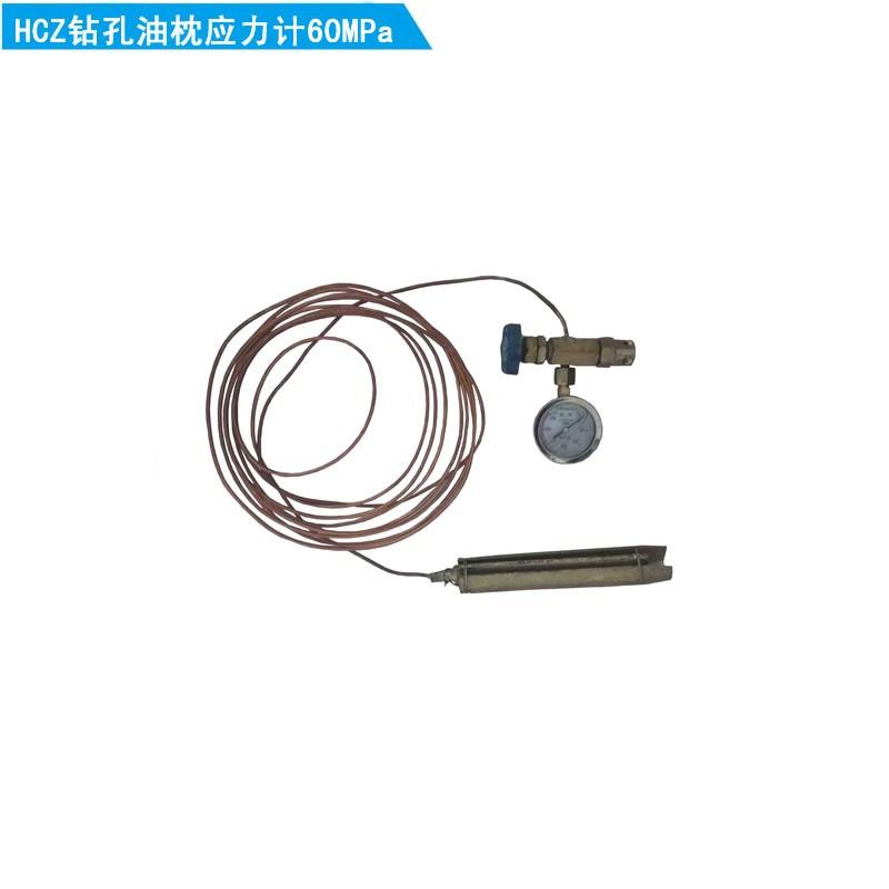 HCZ型钻孔油枕应力计