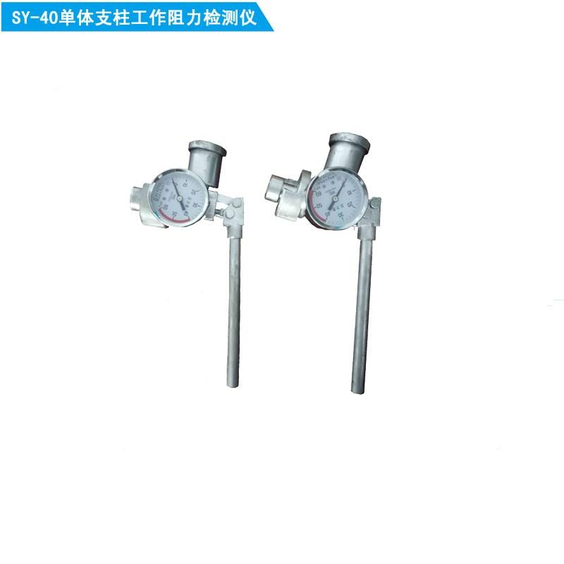 单体液压支柱测力计|单体支柱测压仪