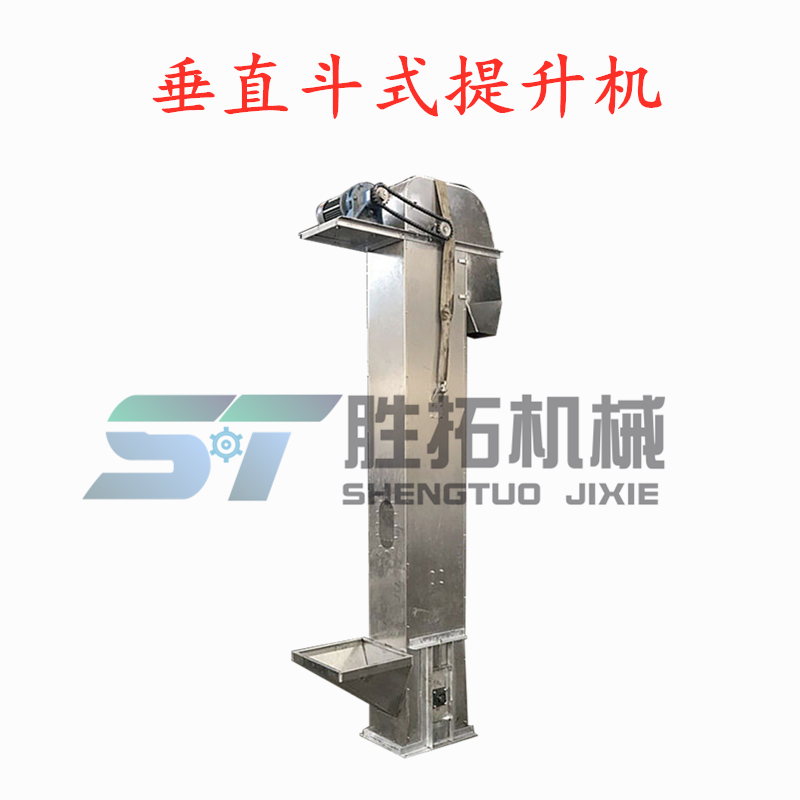 诱导斗式提升输送机电动密封斗提机震动喂料送料机循环定速上料机