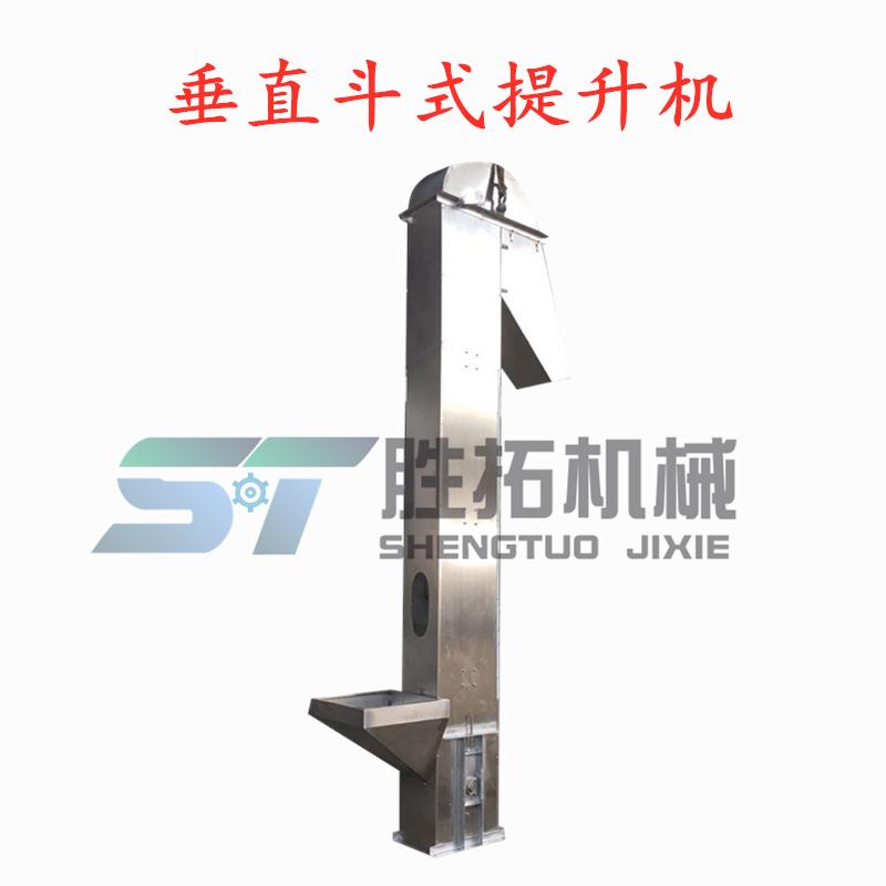 密封无尘斗式上料机环保型垂直斗提机电动提升输送机可移动送料机