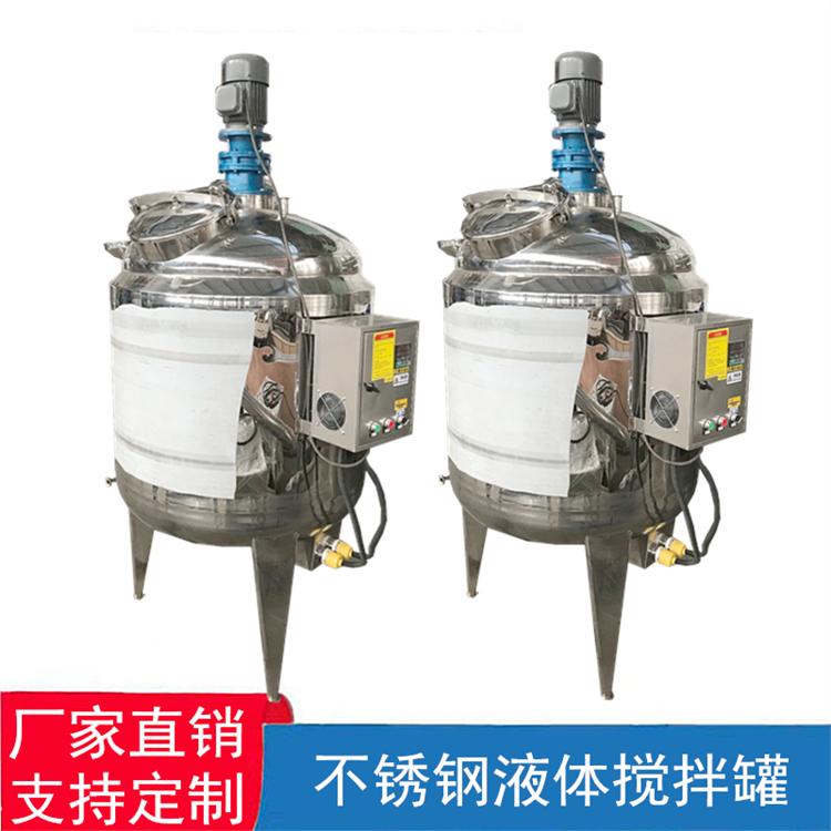 卫生级食品搅拌罐锥底电加热反应釜框式搅拌液体罐乳化罐