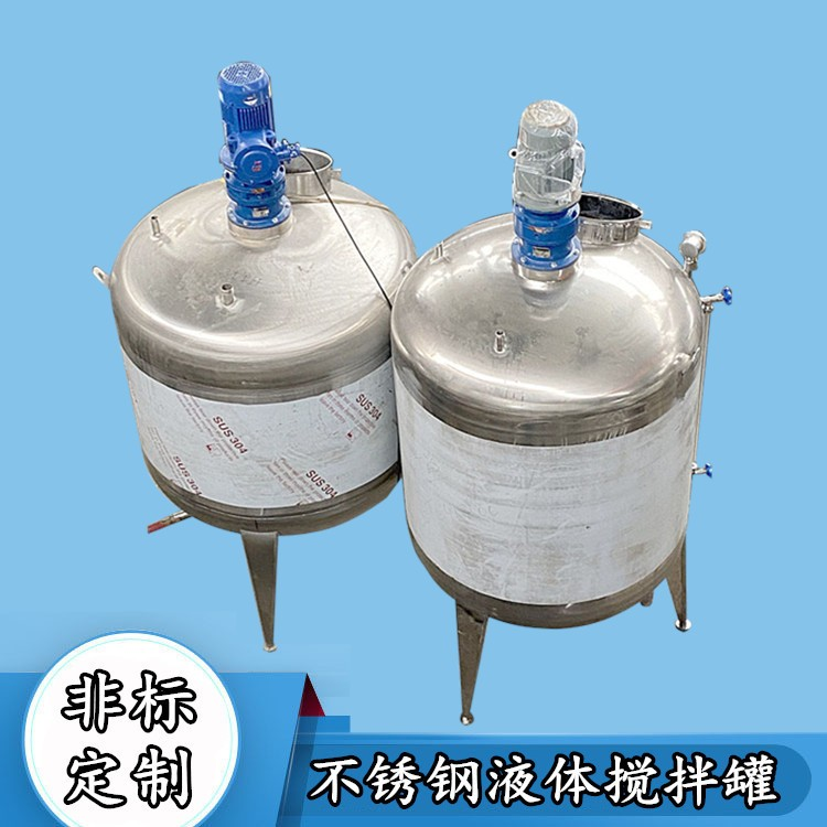 带平台不锈钢液体混液罐油墨混合拌料桶双层电加热搅拌罐