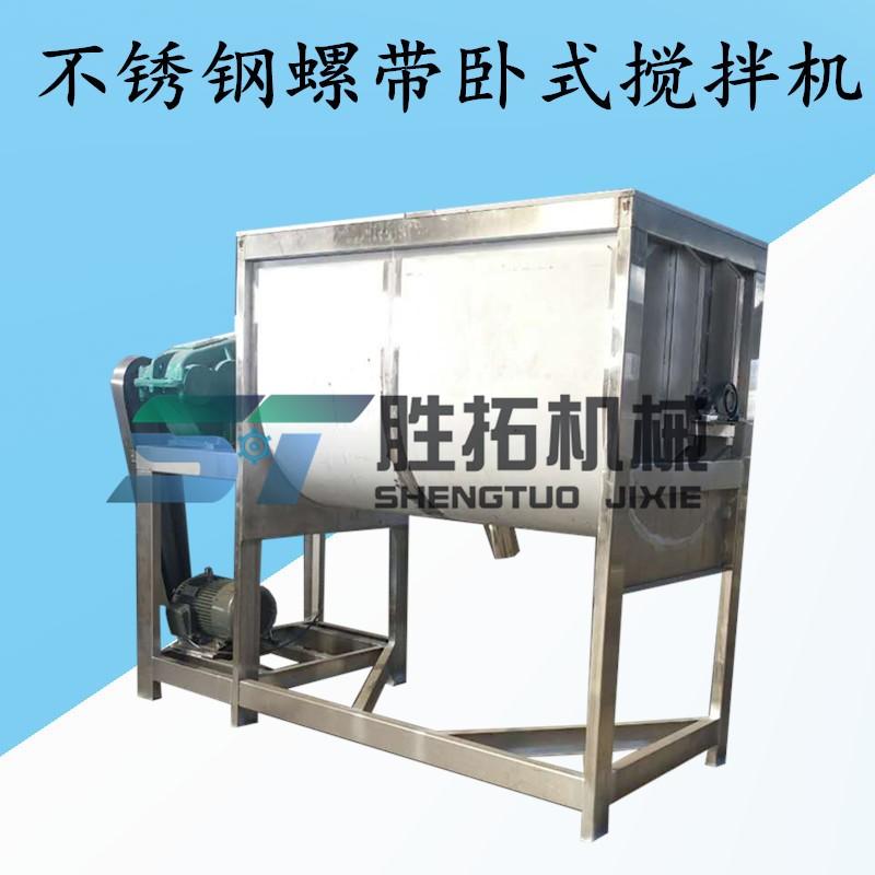 2吨不锈钢螺带拌料机多功能电动搅拌机卧式螺带混合机