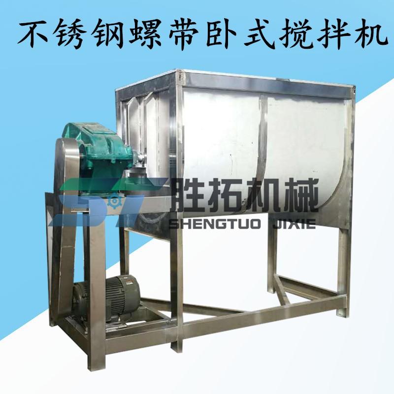 多功能干粉混合机腻子粉双螺带拌料机500L卧式搅拌机