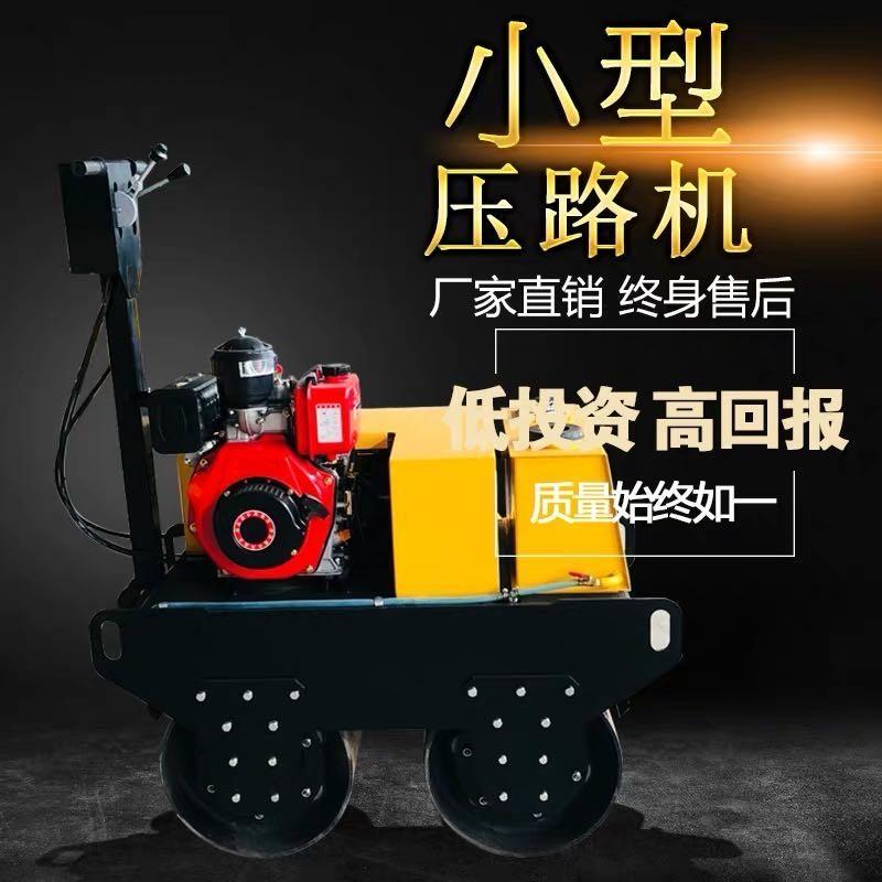 山东金耀 柴油压路机 小型压路机 投资少  回报快