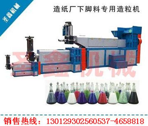 靖远造纸厂下脚料专用造粒机全新价格