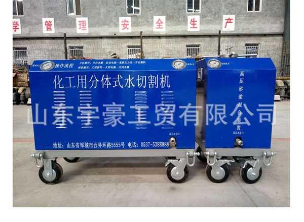 山东宇豪 QSM-50-15-BH化工水切割机