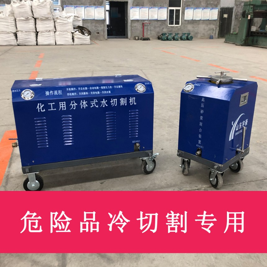 煤矿用水切割机QSM-4.5-15-BG  小型水切割机 便携式水刀 价格