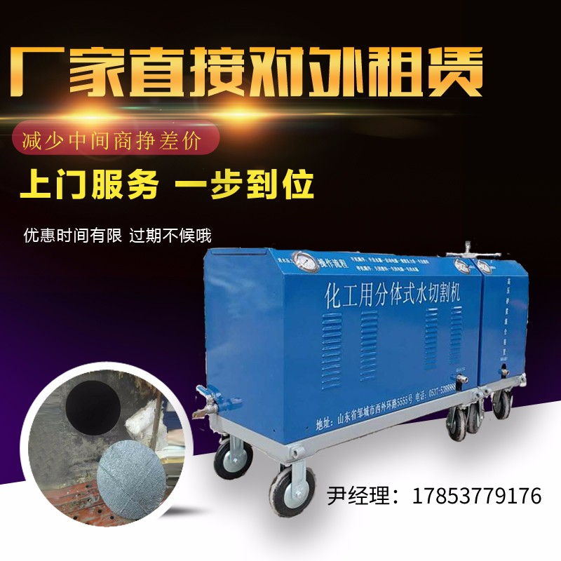 水切割机厂家  水切割机  管道用水切割机效果 高压水刀水切割设备厂家