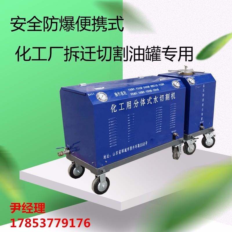 进口便携式 水刀水切割机设备 油罐数控水切割机装置 龙门式水切割机厂家