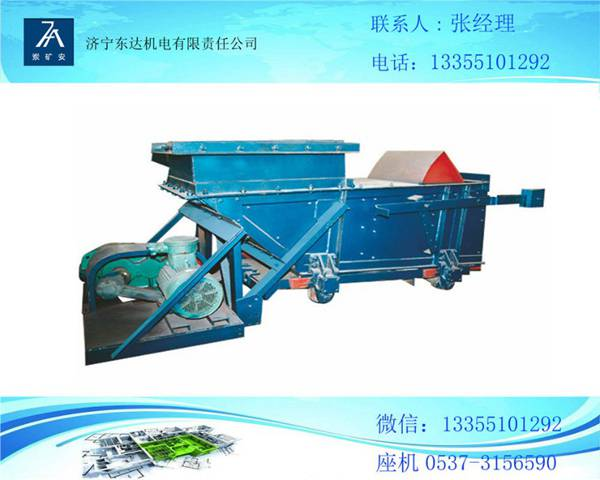 东达甲带给煤机GLD4000给料机GLD3300型给煤机东达GLD型2200型给
