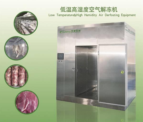 华誉HY-JJDJ型冻鸡肉解冻机 解冻设备