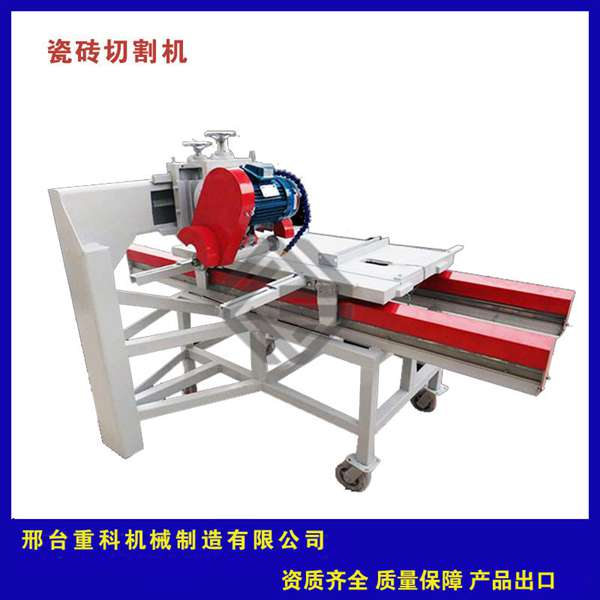 邢台重科XZ-42多功能瓷砖切割机石材加工机械设备