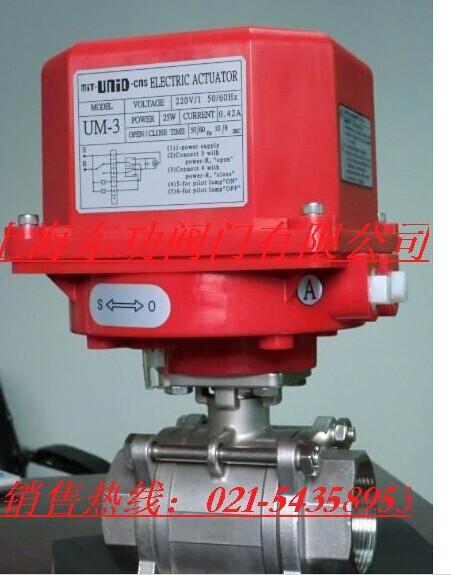 台湾UM-3电动球阀、UM-3电动三通球阀、UM-3电动球阀