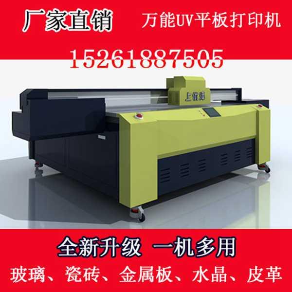 型平板喷墨UV打印机手机壳浮雕金属自主研发厂家直销