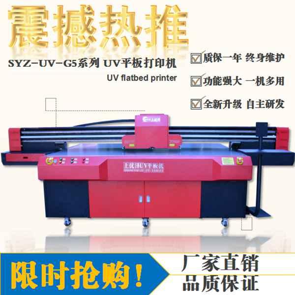 深圳UV万能平板打印机 玻璃瓷砖亚克力背景墙打印机厂 平板打印机