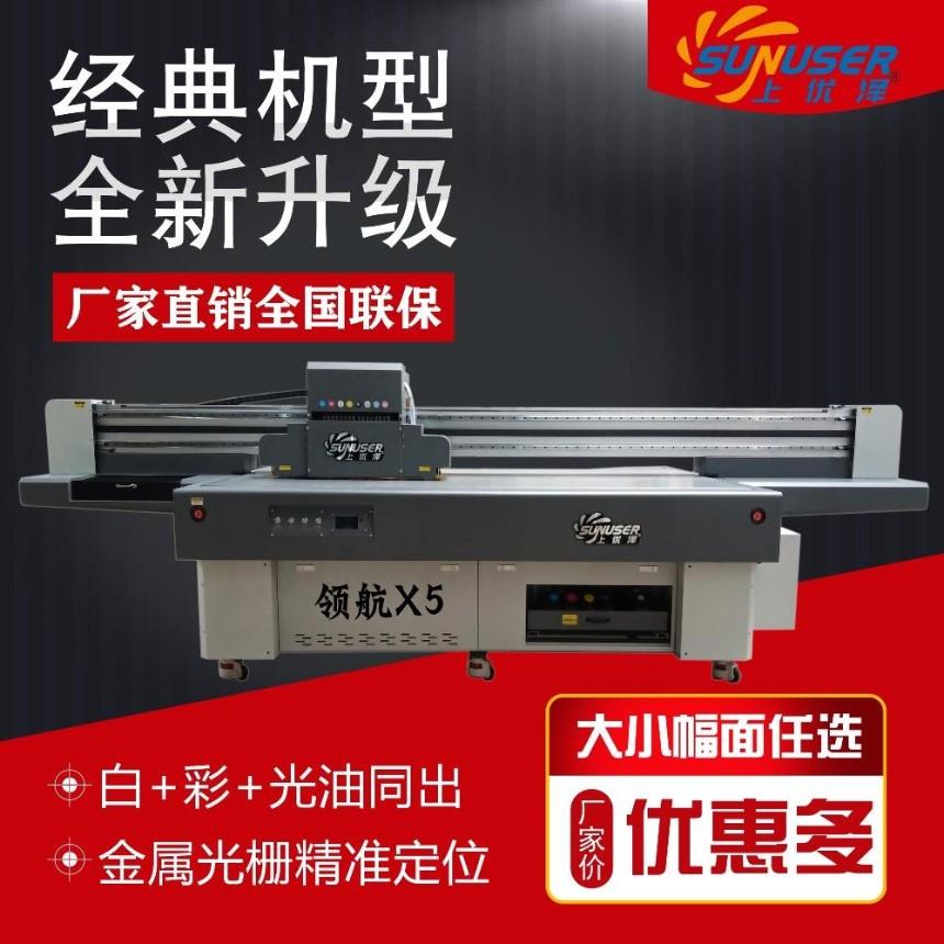 金属标识牌大型uv平板打印机