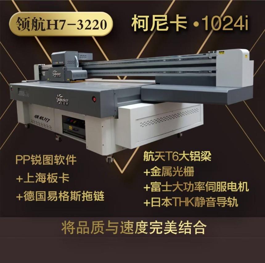 工业头G6喷头高速uv平板打印机