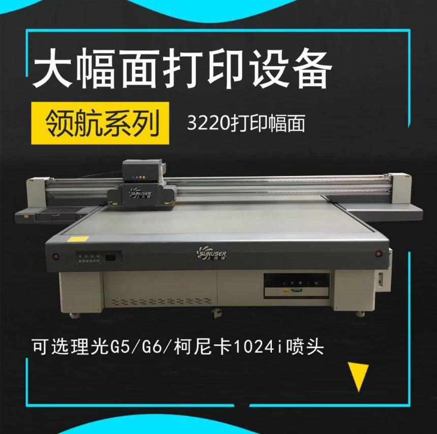 冲浪板 雪弗板大型uv平板打印机