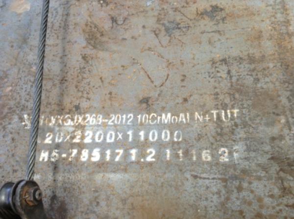 10crmoal海水耐腐蚀钢板