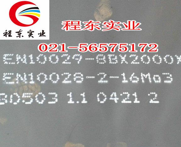 16Mo3换热器专用钢板 - 盘古机械网产品中心