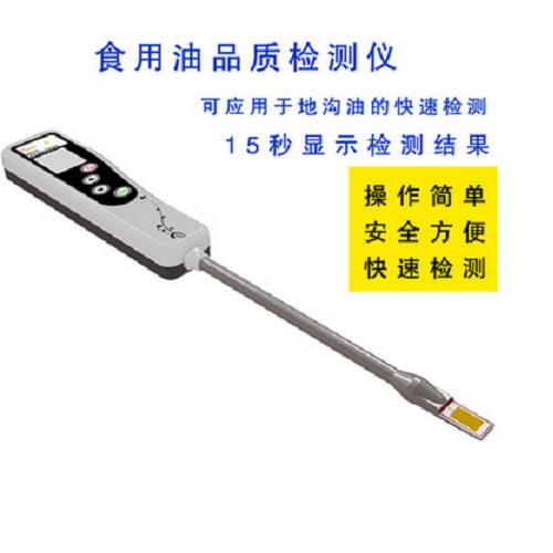 SP02 食用油品质检测仪