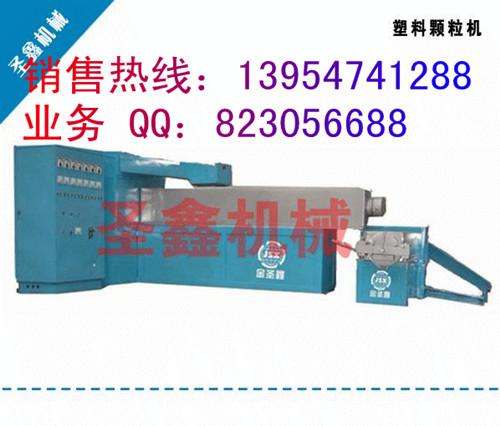 煤电两用型塑料颗粒机,供应全自动塑料颗粒机