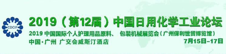 2019广州化妆品原料展、包装机械展、配件展