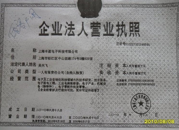 上海丰盈电子科技有限公司