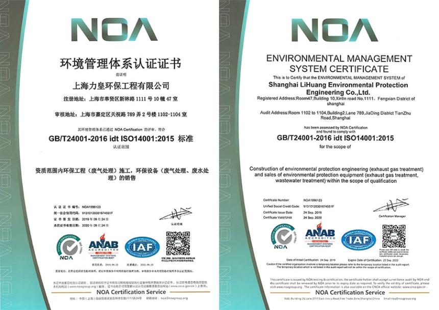 恭喜 | 上海力皇通过ES体系认证审核