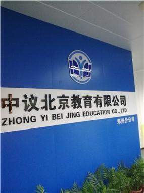 中议(北京)教育科技有限公司郑州分公司——您身边的河南招教考