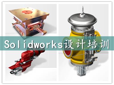 昆山Solidworks多久能学会?大约需要多少钱?
