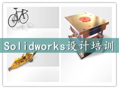 上海Solidwoeks设计工资多少钱一个月?泉威培训