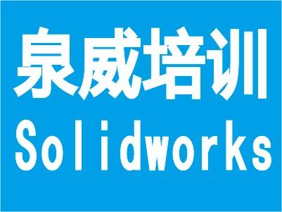 上海青浦SolidWorks设计软件培训
