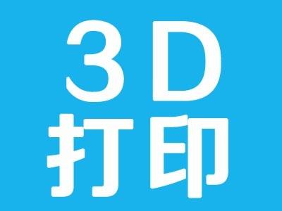 在嘉定多久时间可以学会3D打印技术?泉威培训
