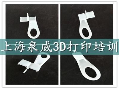 青浦哪里可以学习3D打印技术?泉威技校