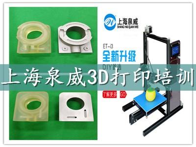 昆山周边哪里可以学习3D打印?上海泉威