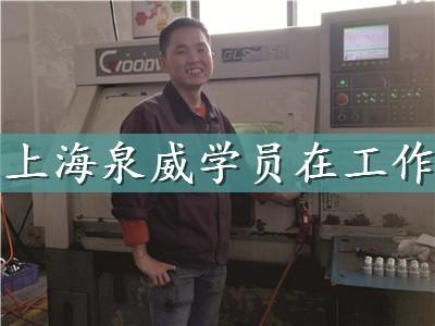 上海数控机床培训