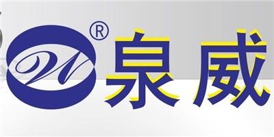 上海泉威培训中心