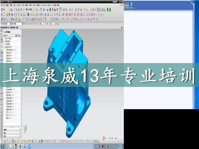 上海青浦ug模具设计培训学校