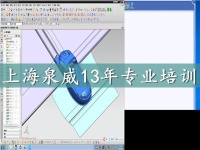 上海青浦UG/NX模具设计与编程培训